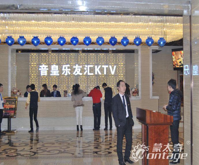 北京音皇乐友汇KTV