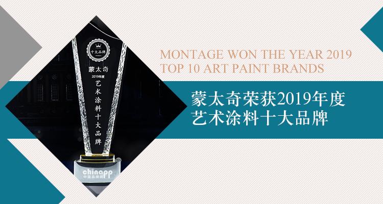 蒙太奇荣获2019年度艺术涂料十大品牌