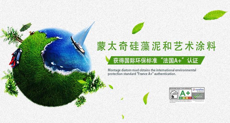 蒙太奇硅藻泥荣获法国A+认证 再创环保新高度