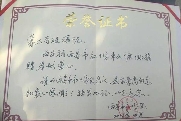 西安蒙太奇总经销陈总热衷慈善事业