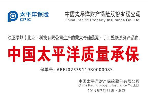 2019年中国太平洋质量承保
