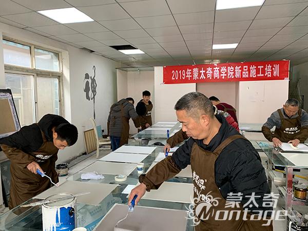 今天,2019蒙太奇商学院新品技术培训第二期在北京总部开幕啦!