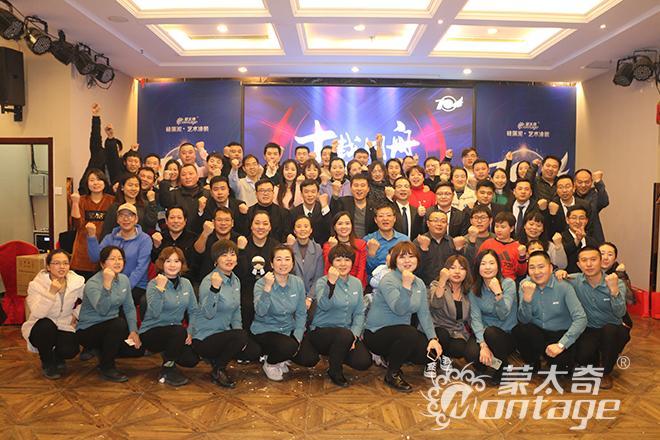 2020年蒙太奇新春联欢会:十载同舟,筑梦前行