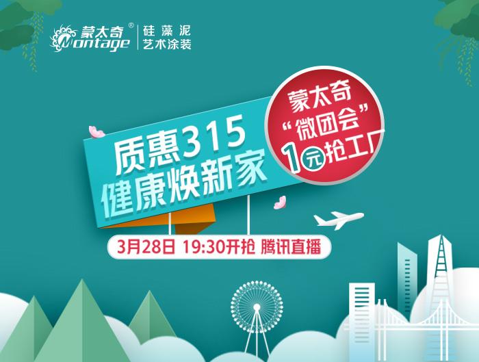 """质惠315·健康焕新家—蒙太奇""""微团会""""1元抢工厂"""