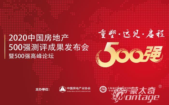 【蒙太奇】2020再度上榜中国房地产开发企业500强首选供应商·硅藻泥类