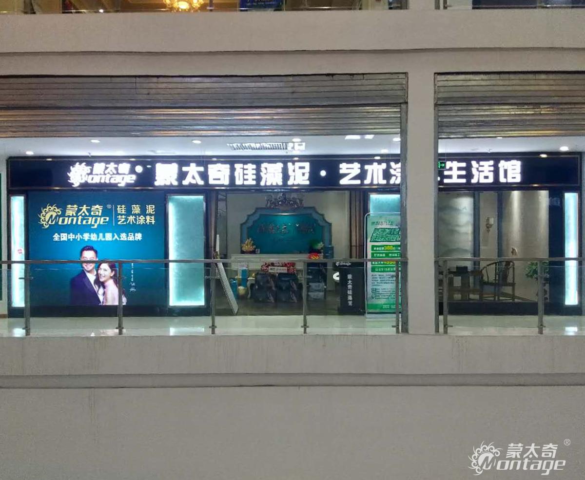 湘西市吉首区蒙太奇