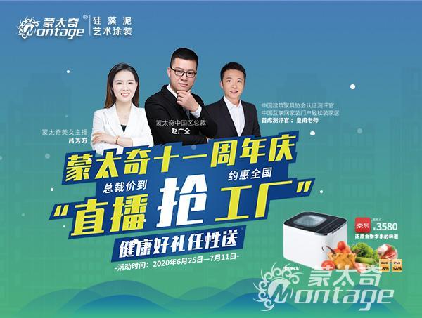 """蒙太奇十一周年庆,7.11""""直播抢工厂"""""""