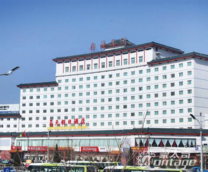 昊天假日酒店