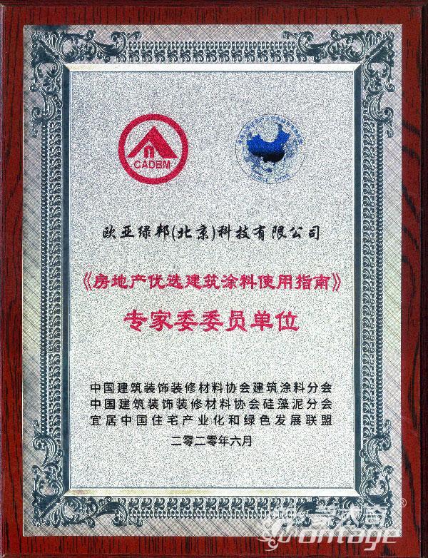 被评为《房地产优选建筑涂料使用指南》专家委委员单位