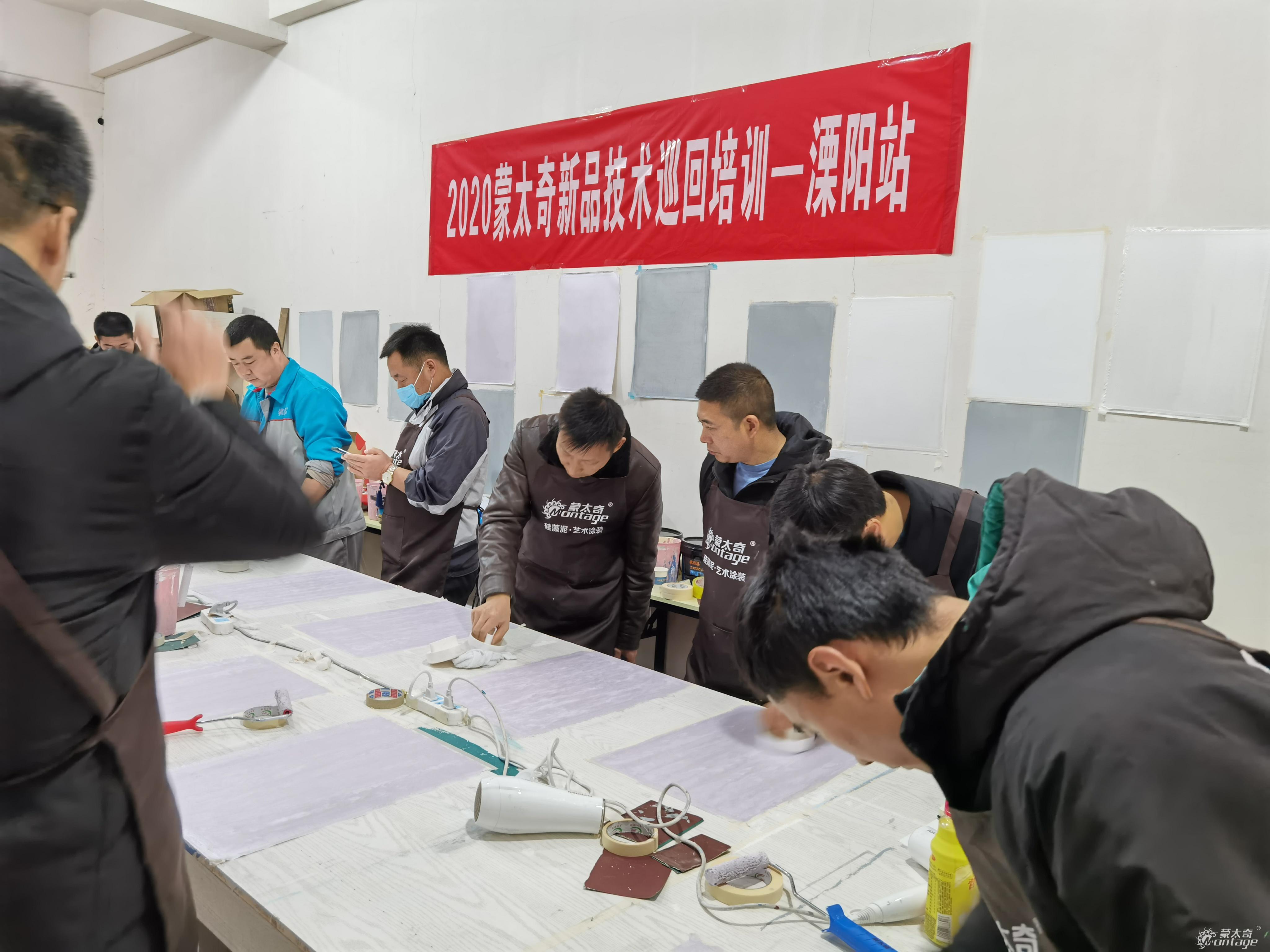 蒙太奇商学院新品技术培训·溧阳站