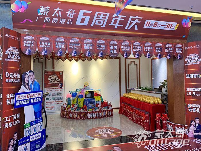 蒙太奇广西贵港店6周年庆活动!