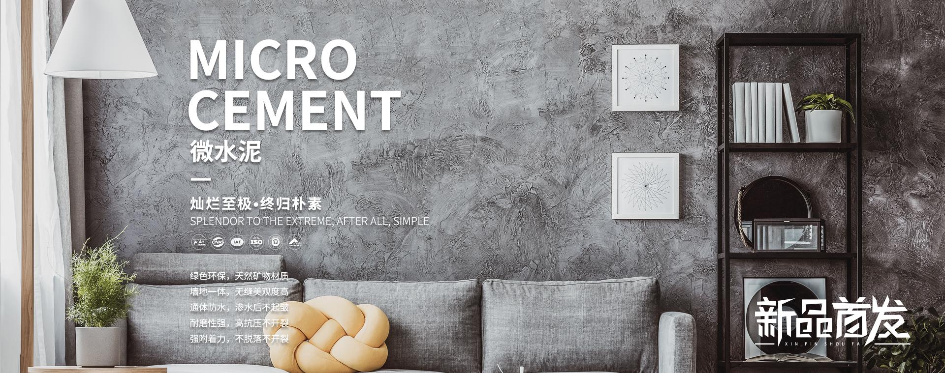 【新品首发】MONTAGE微水泥:灿烂之极 终归朴素