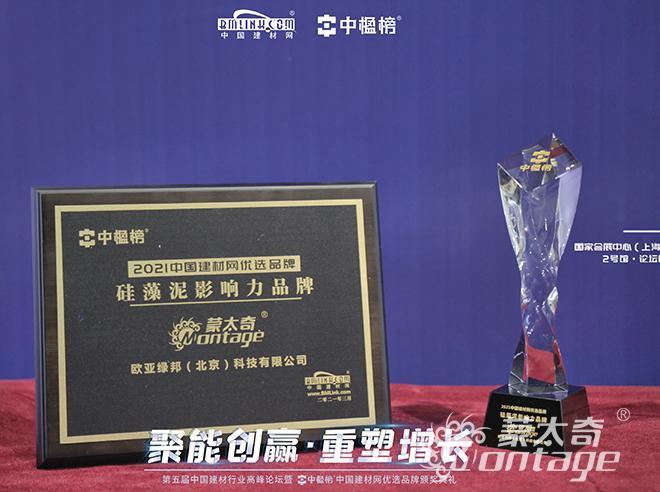 荣誉 | 蒙太奇评选为2021年硅藻泥影响力品牌
