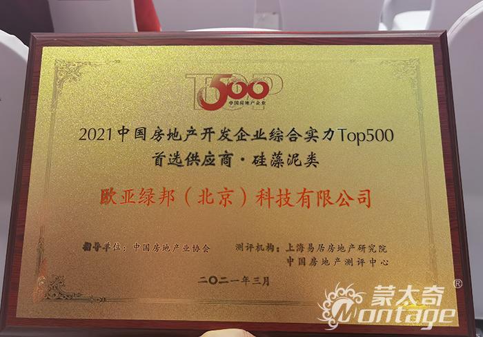 2021中国房地产开发企业500强首选供应商