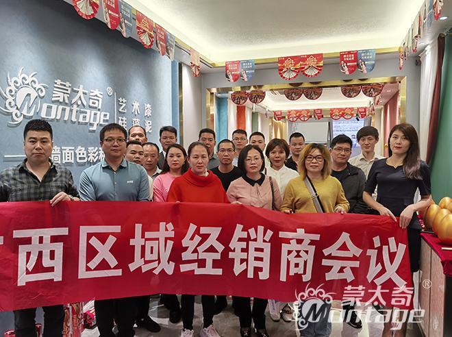 聚势前行   蒙太奇2021年广西、四川区域经销商会议圆满结束