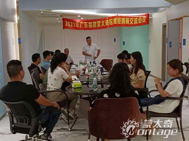 蒙太奇2021年广东福建区域经销商分享会圆满结束
