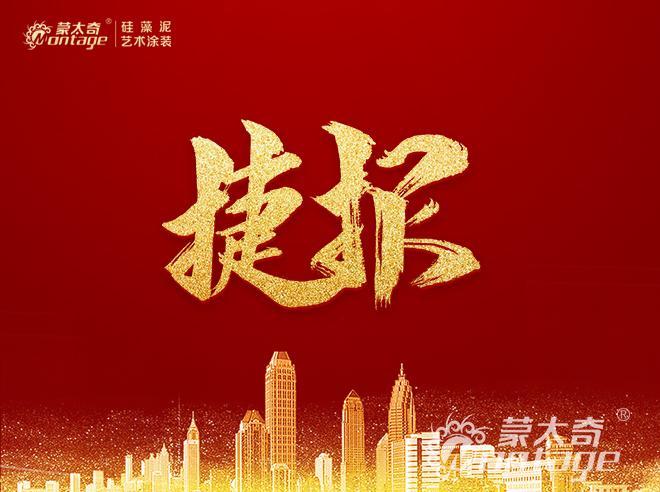 创业选大牌 | 5月份蒙太奇招商大捷,再下22城!