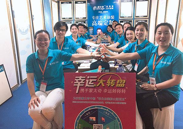 北京华夏家博会